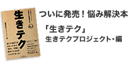 ついに発売!悩み解決本 「生きテク」生きテクプロジェクト・編